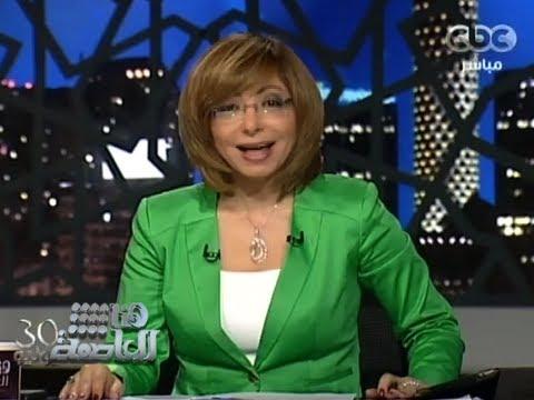 #Honaal3asema - هنا العاصمة - 2-7-2013 - الحلقة الكاملة