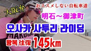 오사카 사투리 리이딩 일본인 자전거 타는 여자 고베 타…