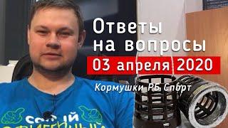 Кормушки РБ спорт для фидера. Ответы на вопросы 03-04-2020 — #omskfish