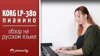 Обзор пианино Korg LP-380 на русском языке