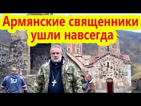 Армянские священники ушли из Кельбаджара навсегда