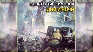 Дни и ночи, Константин Симонов радиоспектакль слушать онлайн