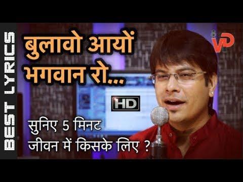 संतो स्वर्गा सु आयो रे सन्देश | Best Rajasthani Updeshak Bhajans | Lyrical Video | Vicky D Parekh