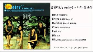[COVER] 쥬얼리(Jewelry) - 니가 참 좋아 (By Solar-C)