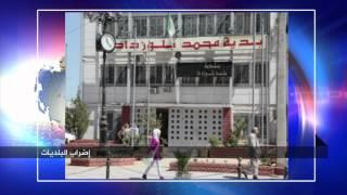 تقرير - إضراب عمال البلديات - الجزائر أفريل 2012