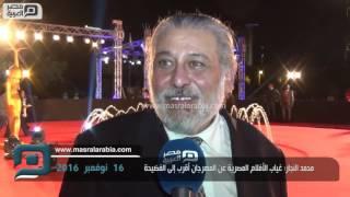 مصر العربية | محمد النجار: غياب الأفلام المصرية عن المهرجان أقرب إلى الفضيحة