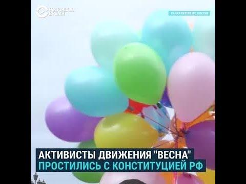 Как в Петербурге простились с Конституцией РФ