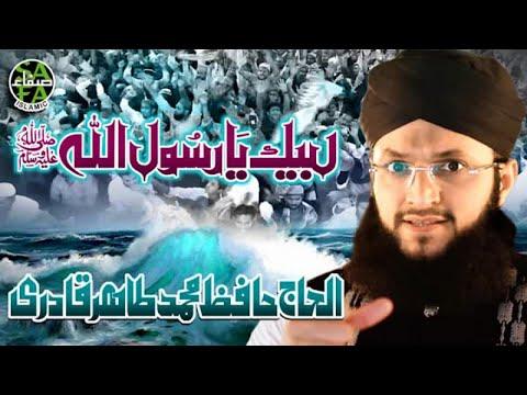 Hafiz Tahir Qadri - Labaik Ya Rasool Allah