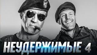 Неудержимые 4 [Обзор] / [Трейлер 3 на русском]