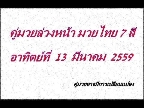 วิจารณ์มวยไทย 7 สี อาทิตย์ที่ 13 มีนาคม 2559 (คู่มวยล่วงหน้า)