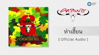 คาราบาว - หำเฮี้ยน [Official Audio]