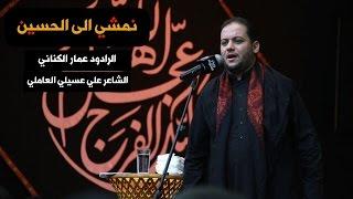 نمشي إلى الحسين (ع) | الرادود عمار الكناني