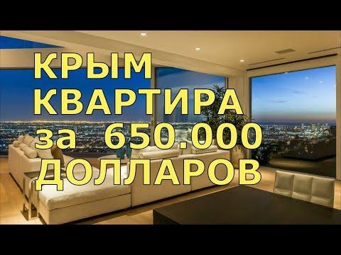 3 авг 2017. За 2-2,5 млн рублей в черноморском можно купить квартиру категории