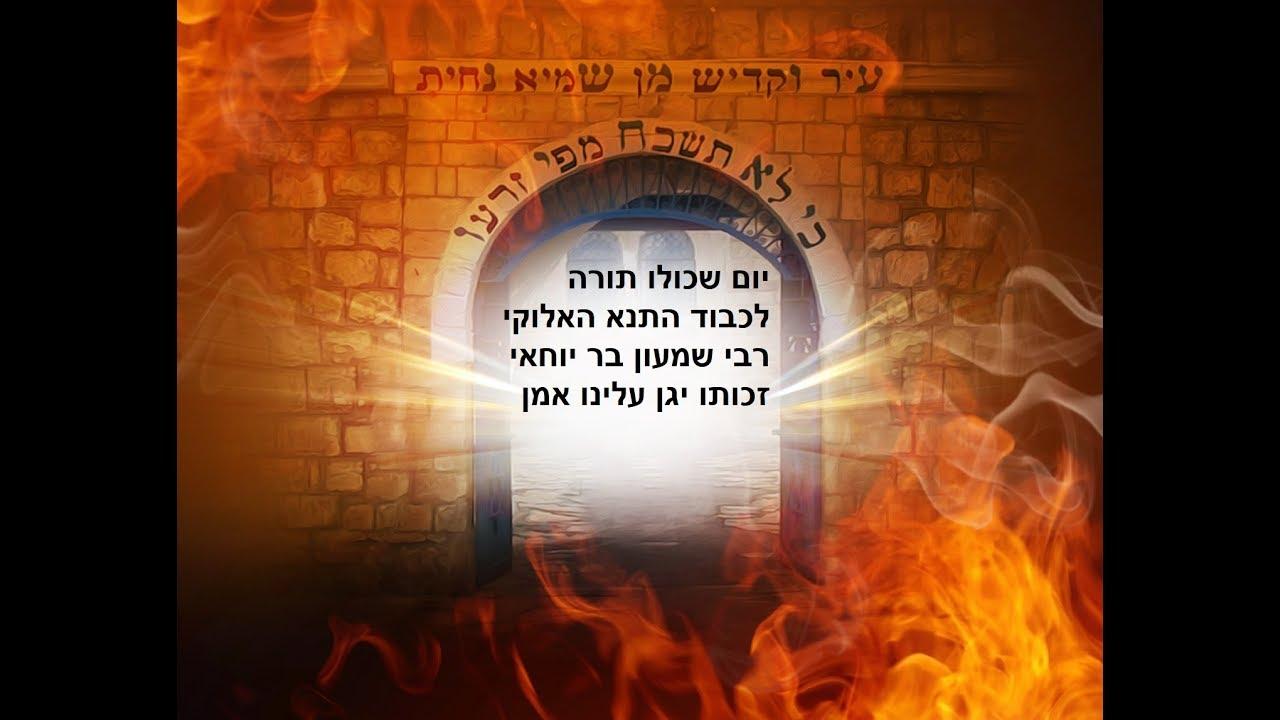 """שידור LIVE - יום שכולו תורה עם מיטב הרבנים - לכבוד התנא האלוקי רבי שמעון בר יוחאי זיע""""א"""