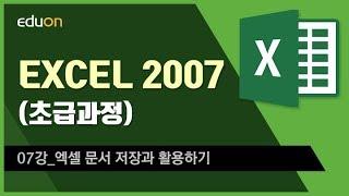EXCEL 2007(초급과정)_07강_엑셀 문서 저장과…