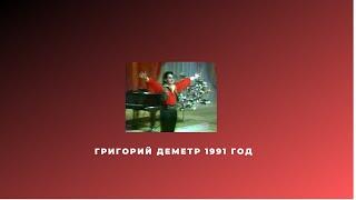 Download Григорий Деметр