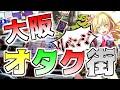 (日本橋) 大阪のオタク街に行きました  (西の秋葉原) Anime Shop in Osaka.