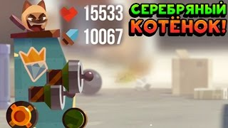 СЕРЕБРЯНЫЙ КОТЁНОК! - CATS: Crash Arena Turbo Stars
