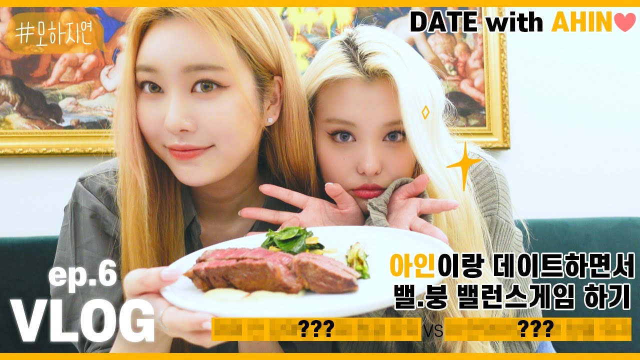 EP.6[VLOG]DATE with 아인♥저녁 먹으면서 [???VS???] 밸런스 게임하기♬