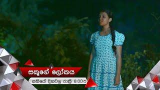 සකූ පසුපස මහසෝනා? | Sakuge Lokaya | Sirasa TV Thumbnail