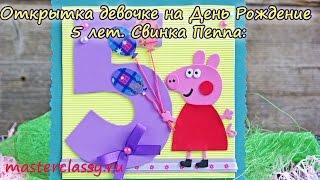 Открытка девочке на День Рождение 5 лет. Свинка Пеппа: подробный видео урок