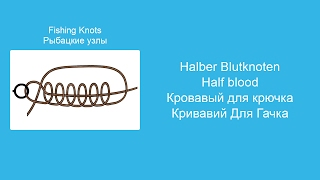 Кривавий вузол для гачка - В'яжемо морські та рибальські вузли, покрокова інструкція