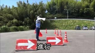 手旗及び誘導灯による予告・停止・進行の合図