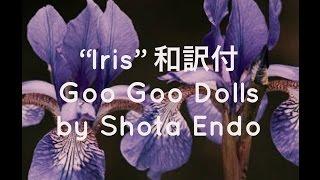 GooGooDollsの「Iris」 遠藤翔太によるカバー 仙台を拠点に各地で活動中...