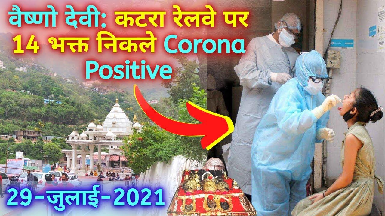 वैष्णो देवी: कटरा रेलवे पर 14 भक्त निकले Corona Positive | 29-07-21