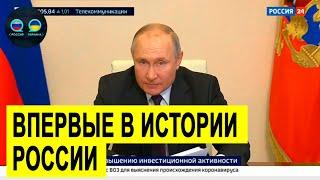 Срочное заявление Путина об экономической ситуации в стране