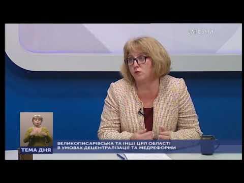 UA:СУМИ: Тема дня. Великописарівська та інші ЦРЛ області в умовах децентралізації та медреформи