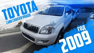 Toyota Land Cruiser Prado 2009 с аукционов Японии, ДжапанСтар отзывы