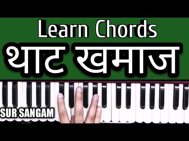 Lesson#75 - कॉर्ड सीखने का सबसे आसान तरीका - Lesson #7 ( Learn Chord That Khamaz )