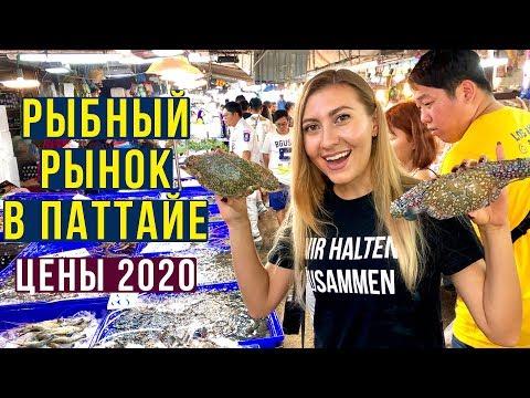 ЦЕНЫ в ПАТТАЙЕ 2020 - РЫНОК МореПродуктов, ДЁШЕВО и ВКУСНО Готовят! Тайланд