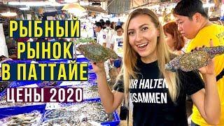 ЦЕНЫ в ПАТТАЙЕ 2020 РЫНОК МореПродуктов ДЁШЕВО и ВКУСНО Готовят Тайланд