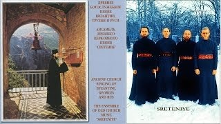 "Ancient Church Choral Music. Medieval Chant by choir ""Sretenye"""