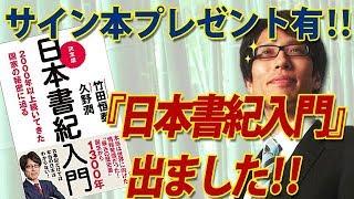 『決定版!日本書紀入門』出版しました!サイン本プレゼント有り〼7/8〆切|竹田恒泰チャンネル2