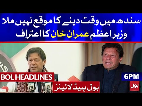 PM Imran Khan Visits Sindh - BOL News Headlines