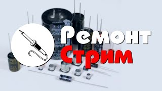 Замена конденсаторов Panasonic 3DO FZ-10 - Ремонт Стрим