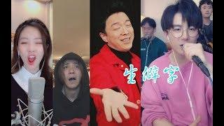 冯提莫、罗志祥、黄渤、刘宇宁挑战《生僻字》,罗志祥已被逼疯,黄渤最机智,改了歌词