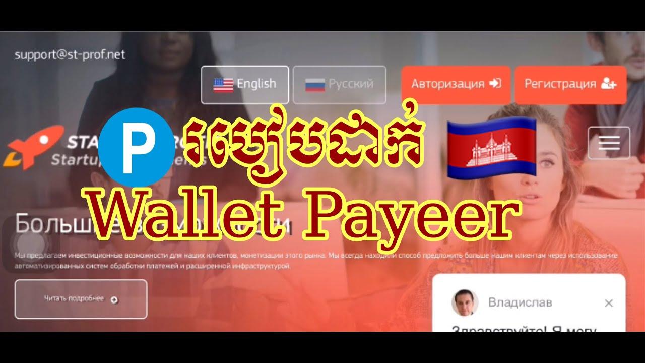 How To Wallet Payeer ដើម្បីដកលុយ-EP04