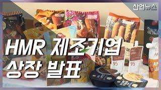 간편가정식 시장 성장세 딛고 상장 나선 '우양'_산업뉴…
