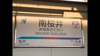 [駅探訪] 開業10周年! 名鉄 西尾線 南桜井駅 GN06 シリーズ第4弾