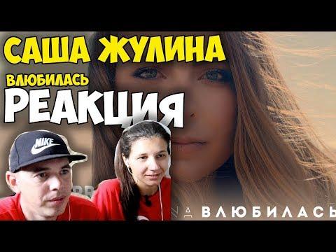 Sasha Zhulina - Влюбилась КЛИП 2017 | Русские и иностранцы слушают и смотрят русскую музыку  РЕАКЦИЯ