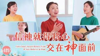 贊美歌曲《信神就得將心交在神面前》【詩歌MV】