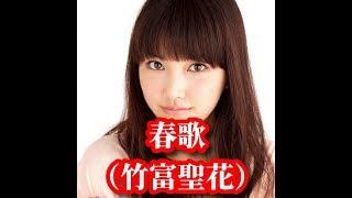 【春歌】 1995年3月24日生 出身地: 愛知県 身長:166 cm 血液型:B型 ...