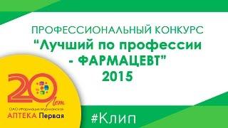 Лучший по профессии - ФАРМАЦЕВТ (2015г.)(, 2015-12-30T07:14:42.000Z)