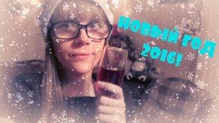 VLOG:НОВЫЙ ГОД 2016!!!!!