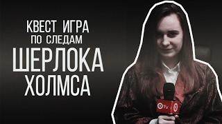 Квест-игра «По следам Шерлока Холмса».
