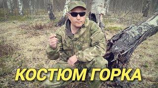 Костюм ГОРКА  A-TACS FG-НАРОДНЫЙ КОСТЮМ НА ВСЕ ВРЕМЕНА.ОБЗОР